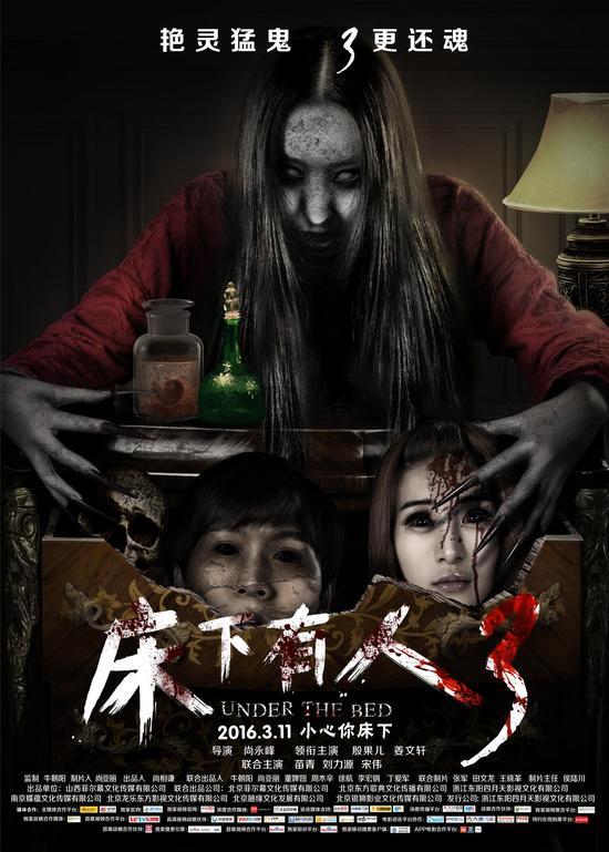 床下有人3高清迅雷下载2016最新国产惊悚片