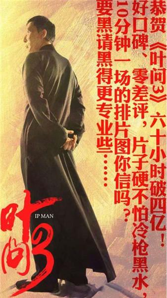 《叶问3》宣传方火传媒试图发海报破谣言