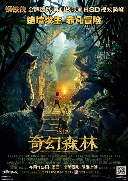 海报《奇幻森林》