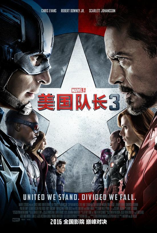 《美国队长3》终极海报