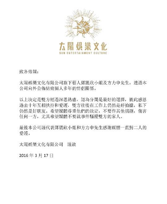 """方力申与邓丽欣透过太阳娱乐文化公司发出""""分手声明""""。"""