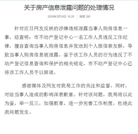山东省青岛市国土资源局和房屋管理局官博发布处理情况