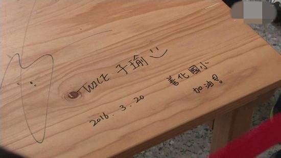 周子瑜返台参加考试 课桌签名曝光(图)