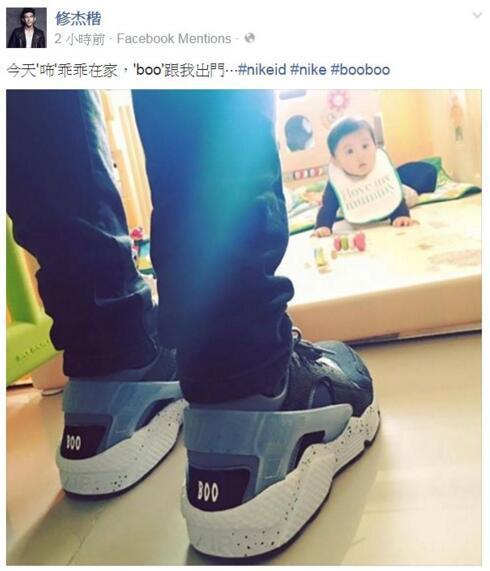 修杰楷把咘咘的字样印在球鞋上