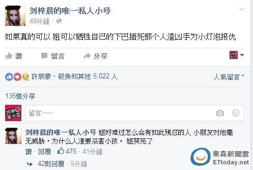 刘梓晨脸书截图