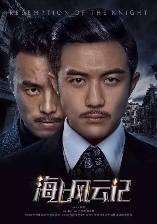 李泽锋海报