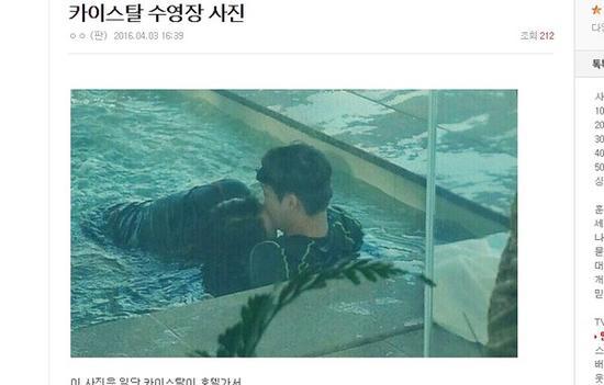 有网友爆出Krystal与Kai在饭店泳池接吻的照片