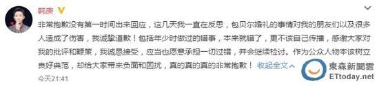 韩庚在微博为闹伴娘和偷窃事件道歉