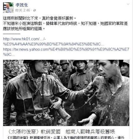 宋慧乔拒代言日本车,台大教授李茂生发文暗讽