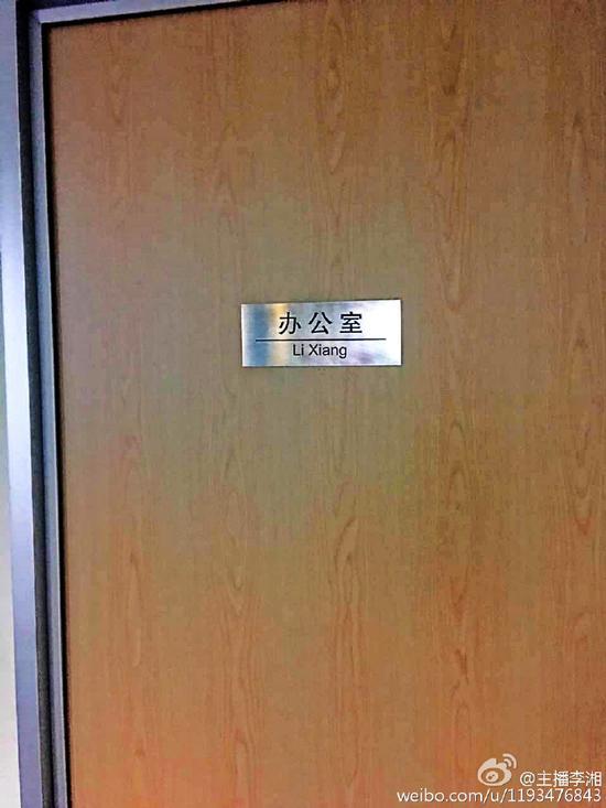李湘办公室