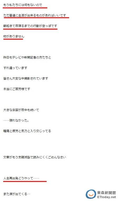 """井上晴美遇上熊本强震一家全毁,又等不到物资,哭喊""""我什么都没有了!"""""""