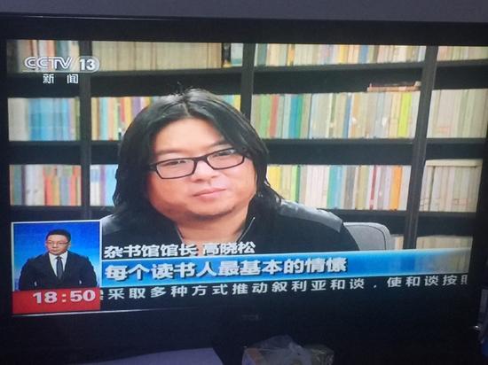 高晓松登央视新闻频道