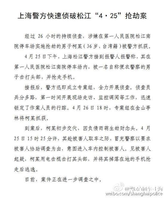 上海市公安局微博发布进展