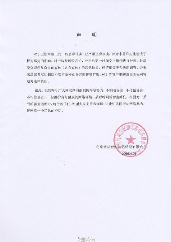李易峰公司声明