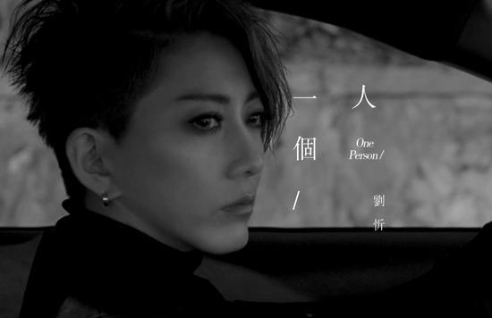 刘忻新专辑主打曲《一个人》mv预告曝光