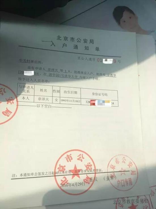 奶茶妹妹章泽天户口转入北京