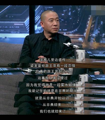 梁龙自曝与王菲曾有一段!