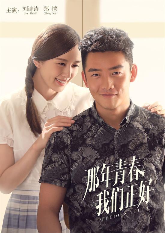 刘诗诗与郑恺合作新剧《那年青春我们正好》
