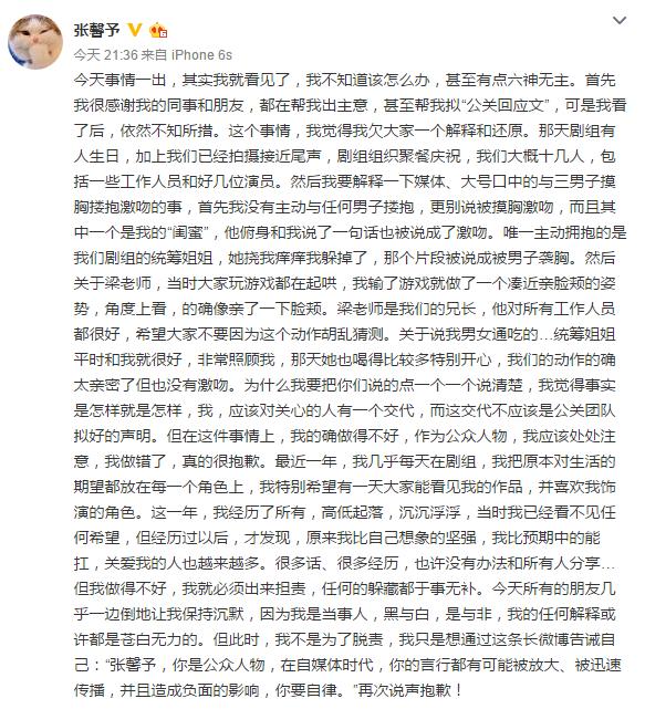 张馨予否认勾3男吻1女:玩游戏 都在起哄张馨予微博回应激吻