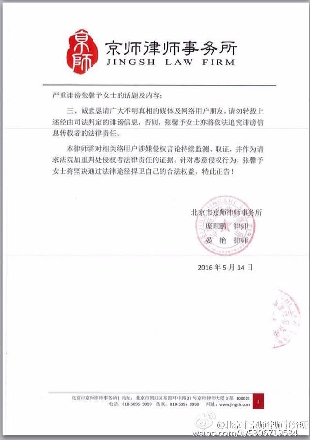 张馨予委托律师发正告函