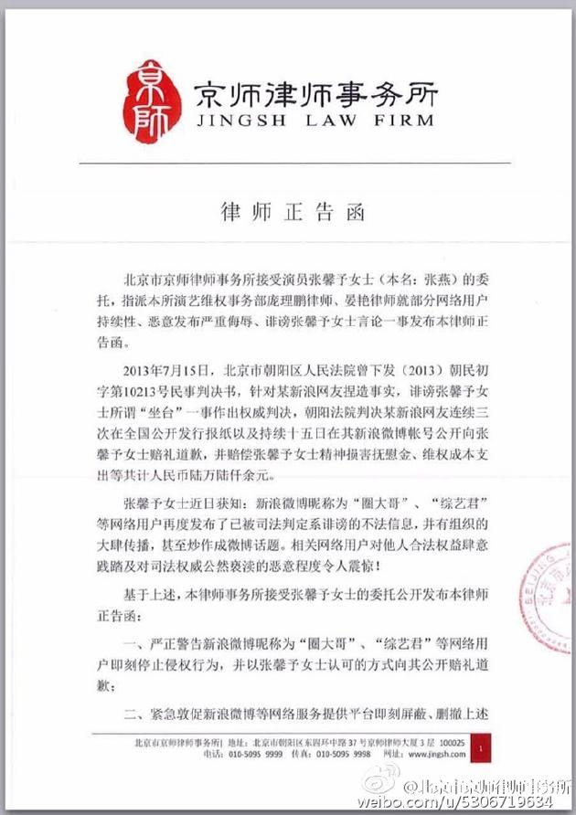 张馨予律师发正告函:坐台不实 将追究责任