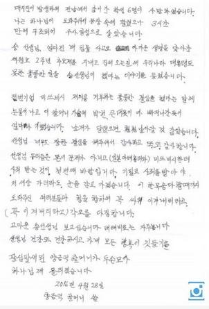 88岁老奶奶亲笔信(二)