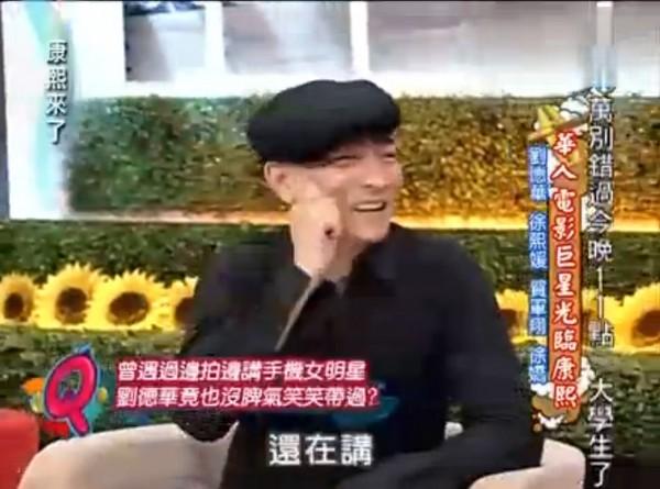 刘德华2010年录制节目《康熙来了》曾爆料