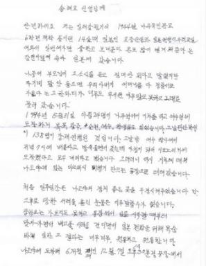 88岁老奶奶亲笔信(一)
