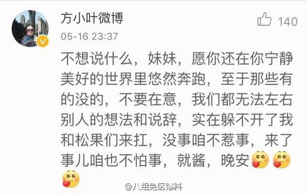刘昊然欧阳娜娜谭松韵CP粉开撕 团队加入