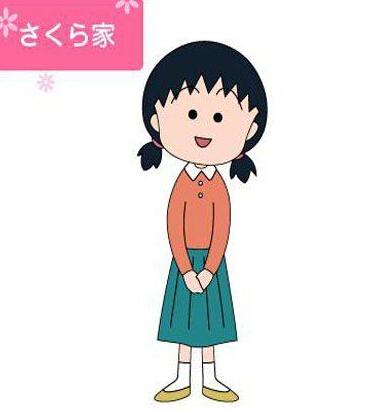 樱桃小丸子的姐姐