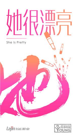 《她很漂亮》概念海报