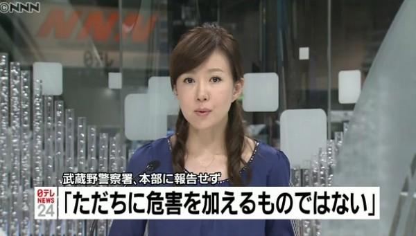 警方接获富田真由报案时,没有先调查骚扰男粉丝