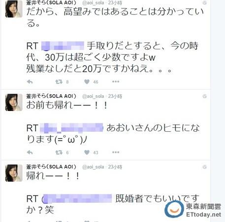 苍井空希望另一半月入30万日币(折合人民币约1.8万元),网友认为太高了