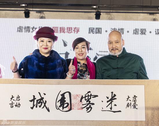 《迷雾围城》制片人常莎、出品人王曦、导演赖水清