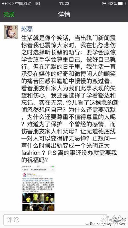 秦舒培丈夫赵磊发文称两人还没离婚