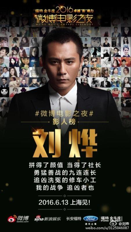 亲子互动引围观_刘烨逆袭微博电影夜排行