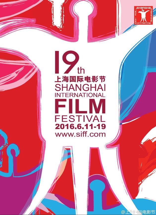 上海电影节海报