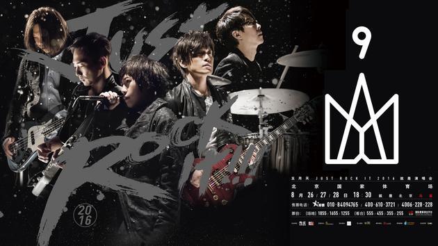性爱五月天导航_五月天北京演唱会开启预售 8月连唱3场