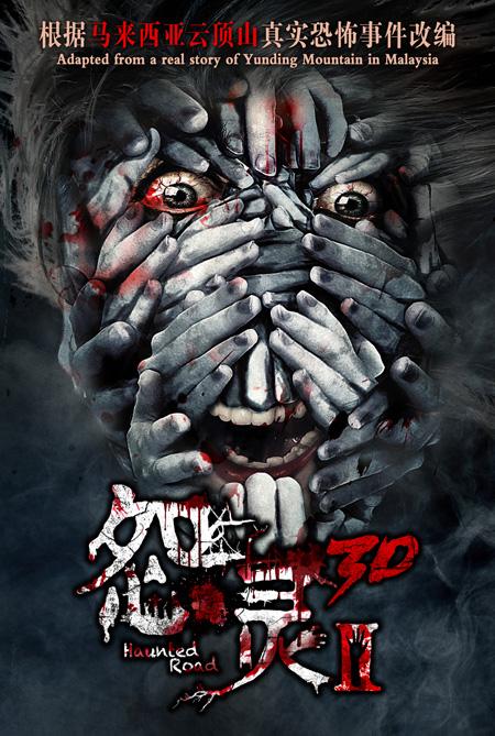 电影《怨灵2》概念海报