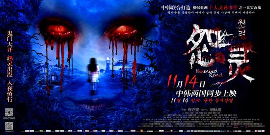 2014年上映电影《怨灵1》海报