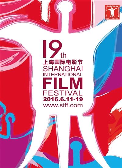 第19届上海电影节海报