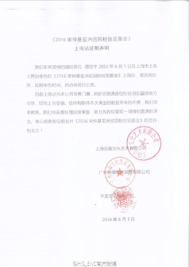 主办方提前2日发公告通知宋仲基上海粉丝见面会延期