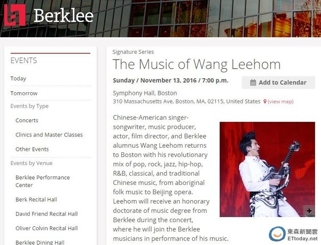 伯克利音乐学院网站公告。