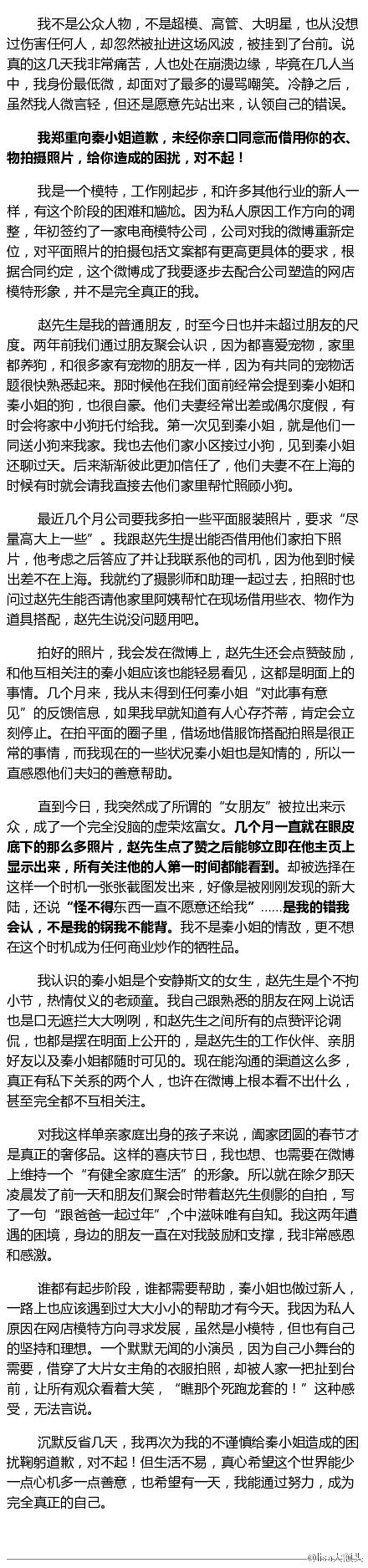 """秦舒培""""情敌""""声明"""