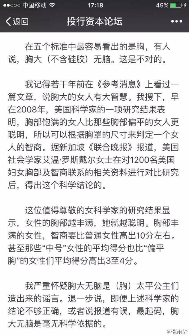 张雨绮反驳胸大无脑:无科学依据