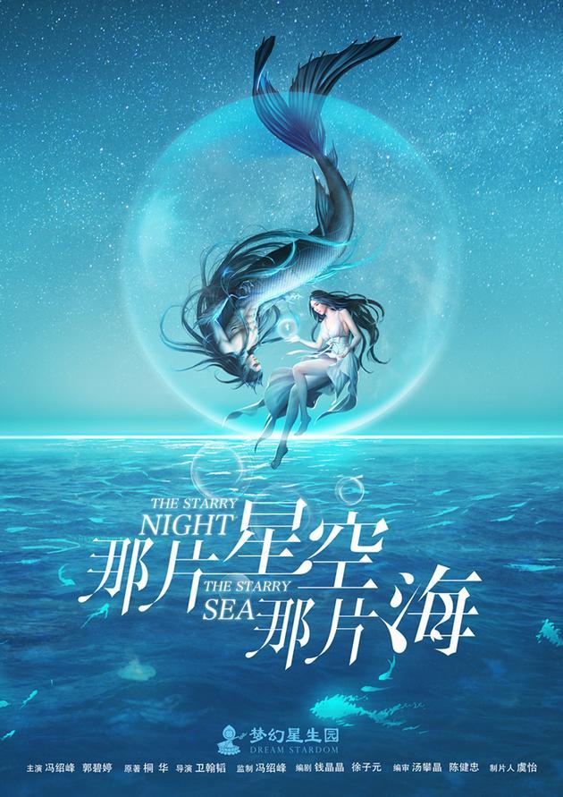 《星空海》冯绍峰演人鱼