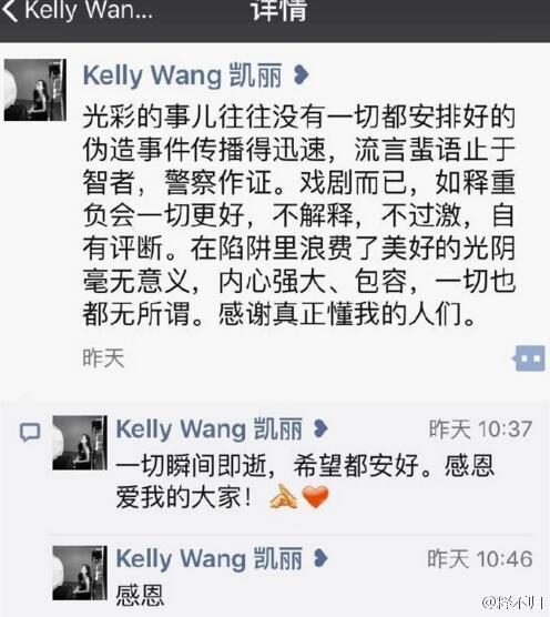 王凯丽之前的声明