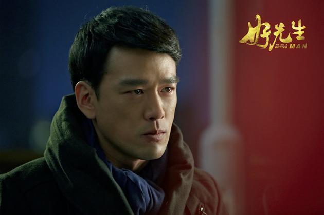 《好先生》王耀庆饰江浩坤
