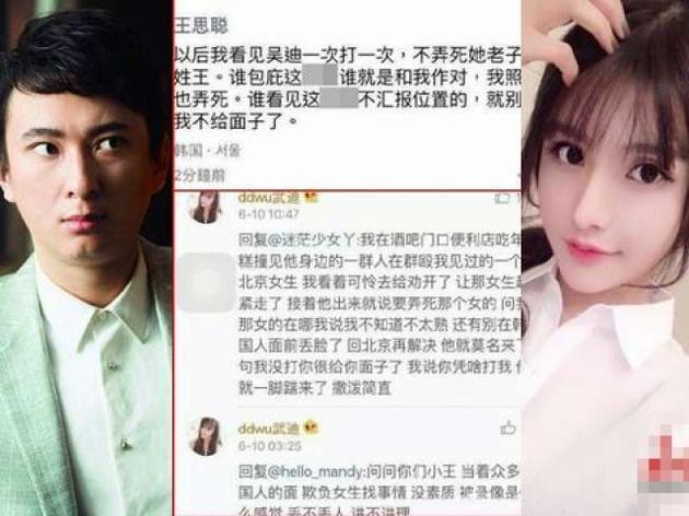 王思聪与女网红网上对骂