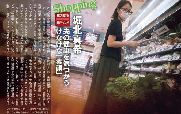 堀北真希被拍到素颜逛超市。
